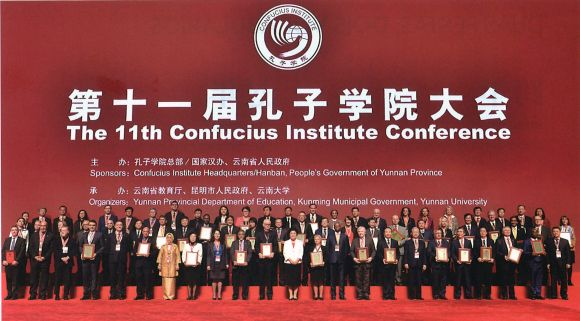 The 11th Confucius Institute Conference